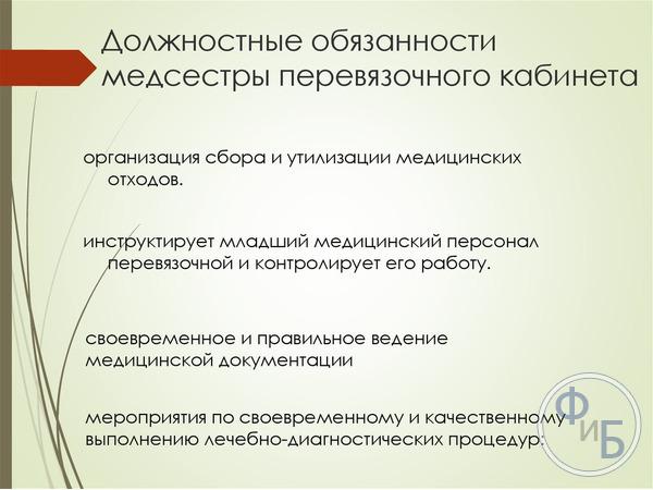 должностная инструкция медсестры кабинета врача хирурга
