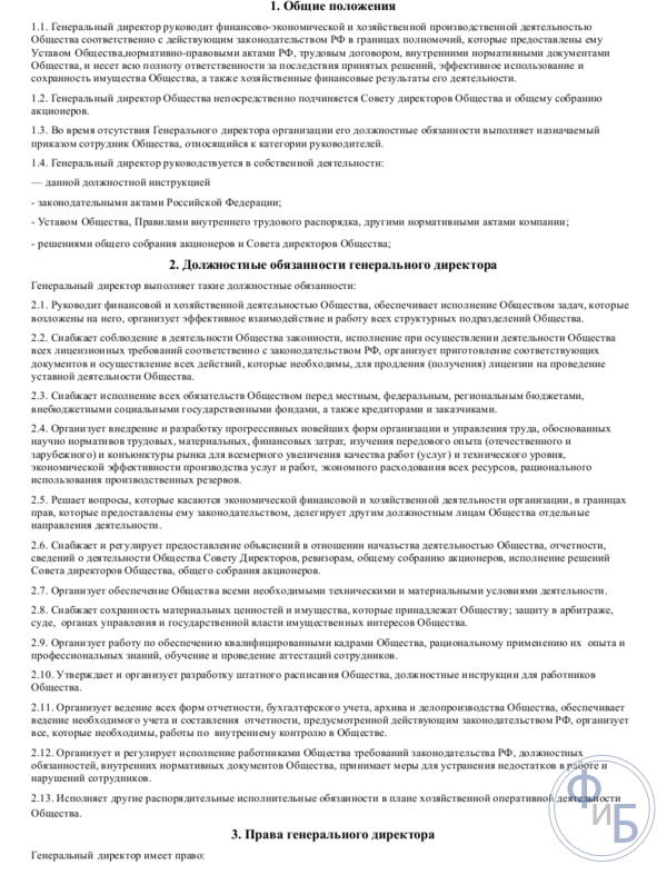 Должностная инструкция заместителя генерального директора экономике и финансам