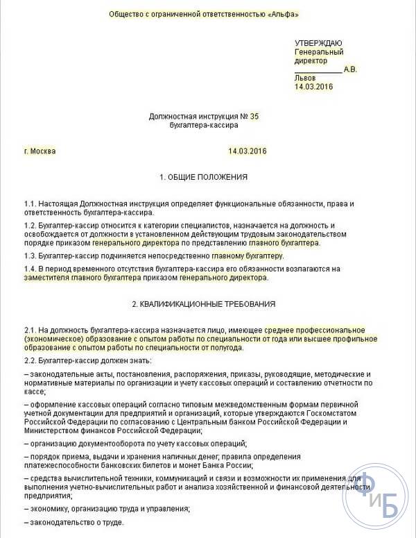 Должностная инструкция кассира государственного предприятия