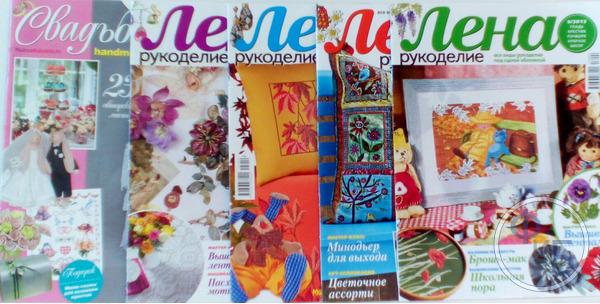 Журналы по рукоделью