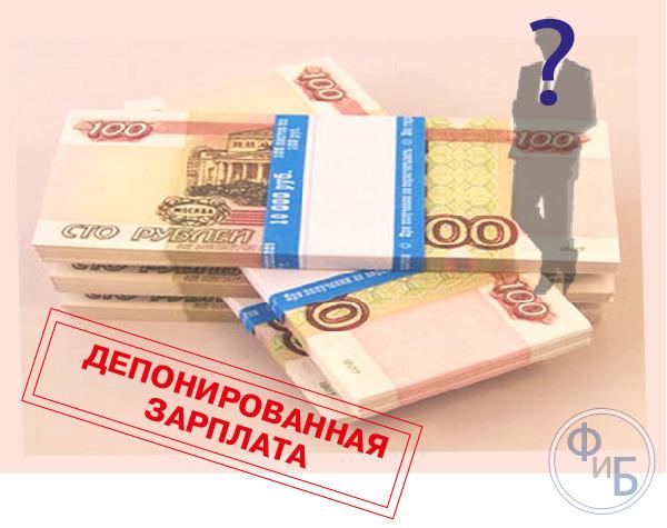 Заявление на выплату депонированной зарплаты образец