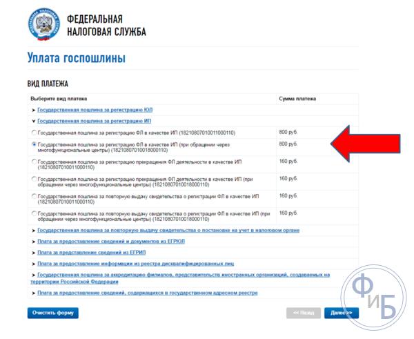 госпошлина за аккредитацию представительства иностранной компании один