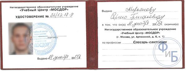 Заверенная копия приказа о приеме на работу