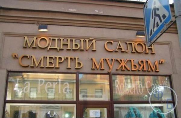52afd61d6a7 Красивые названия магазинов  как назвать магазин для привлечения ...