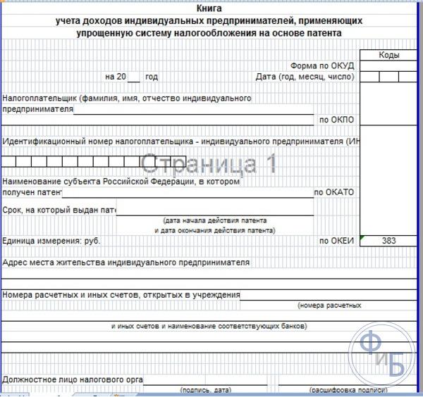Пример заполнения книги учета доходов ип на патенте