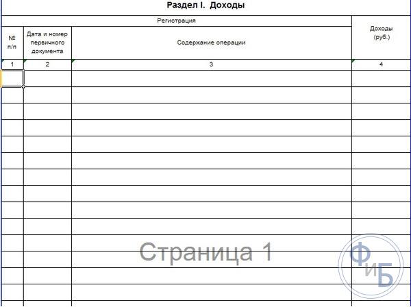 Изображение - Как заполнять книгу доходов и расходов для индивидуальных предпринимателей применяющих патентную сис 269