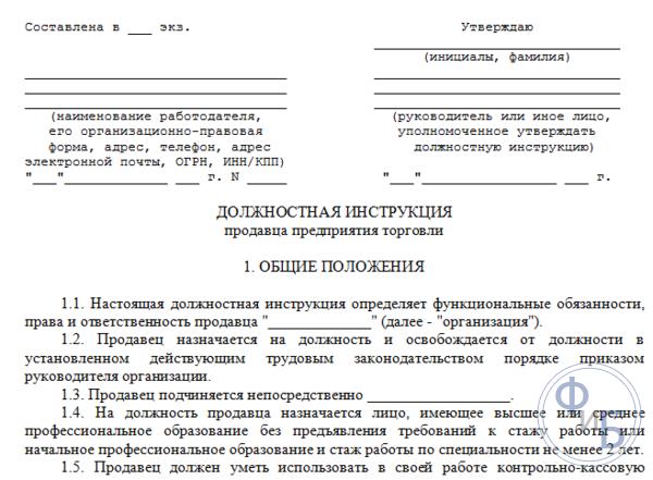 Так выглядит незаполненная должностная инструкция, каждое предприятие может самостоятельно выбирать вид документа