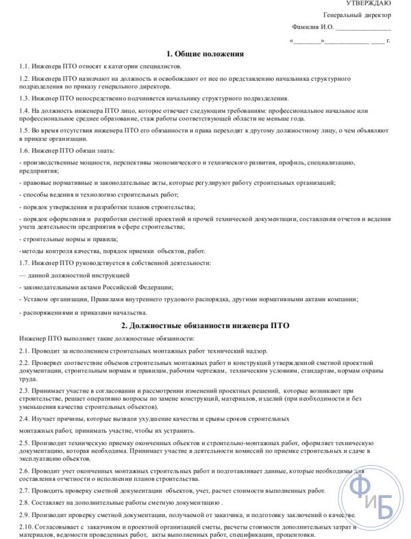 должностная инструкция инженера пто образец 2016