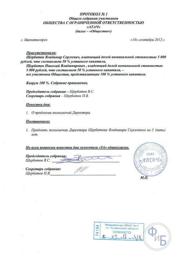 Протокол о продлении полномочий директора ООО
