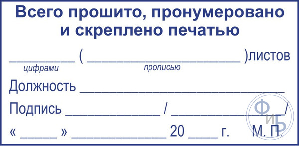 Можно использовать специальную наклейку
