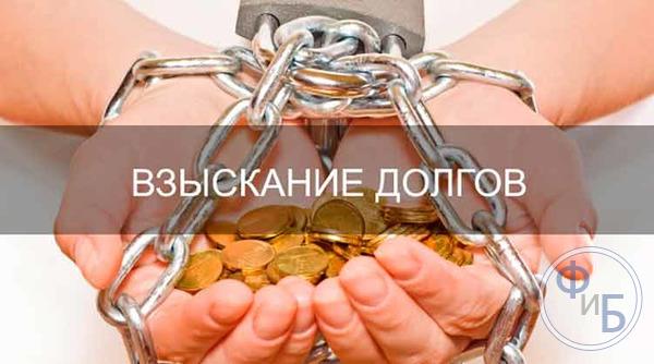 досудебное взыскание долгов физических
