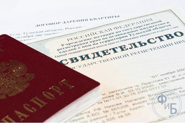 Регистрация права собственности на наследное имущество