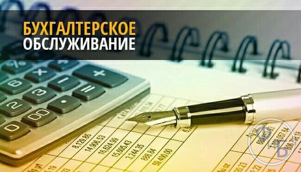 Бухгалтерское обслуживание для фирмы регистрация ооо с енвд