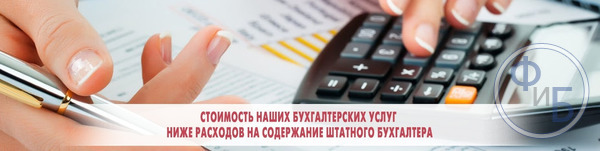 Бухгалтерское обслуживание договоров регистрация выхода участника ооо из состава