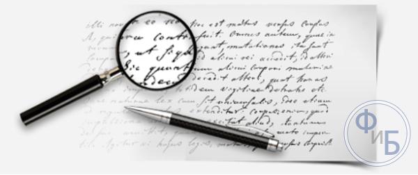 Особенности экспертизы почерка