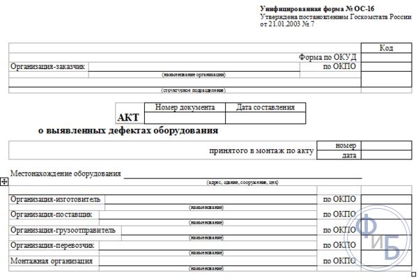 Дефектный акт на списание запчастей образец казахстан