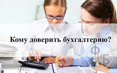 Консалтинговое обслуживание бухгалтерии пример заполнение декларации 3 ндфл лечение